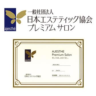 日本エステティック協会登録サロン